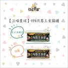 汪喵星球[98%肉蓉主食貓罐,雞肉/虱目魚,80g] 產地:台灣 (一箱24入)