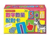 書立得寶寶配對學習卡:數字數量配對卡B8176