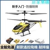 遙控飛機 新款遙控飛機耐摔兒童直升機男孩玩具小學生小型電動航模【八折搶購】