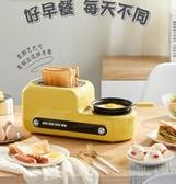 麵包機小熊烤面包機家用多功能2片土司早餐神器迷你多士爐全自動吐司機 衣間迷你屋LX