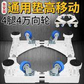 (交換禮物)滾筒洗衣機底座通用托架子移動萬向輪全自動加高墊防水置物架支腳