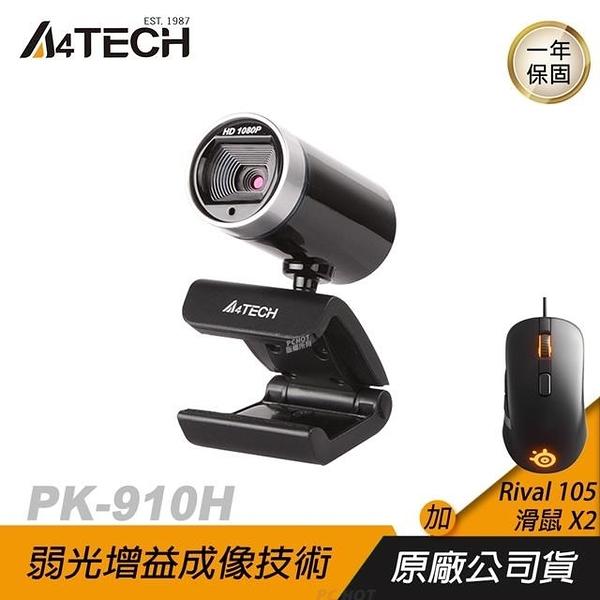 【南紡購物中心】A4tech 雙飛燕 PK-910H 1080P 視訊攝影機 加購Rival 105滑鼠X2