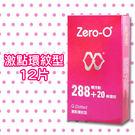 【愛愛雲端】Zero-O 零零衛生套 激點環紋型 保險套 12片