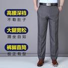 夏季薄款冰絲中年男褲40歲50爸爸褲子西裝褲中老年人男士休閒長褲 黛尼時尚精品