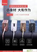 蘋果充電器vivo閃充數據線oppo華為手機小米usb插頭ipad通用8多功能