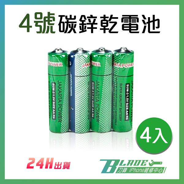 【刀鋒】4號環保碳鋅乾電池 現貨 當天出貨 4號電池 一組4入 AAA電池 乾電池 碳鋅電池