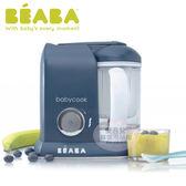 【愛吾兒】法國 BEABA 嬰幼兒副食品調理器(深藍)
