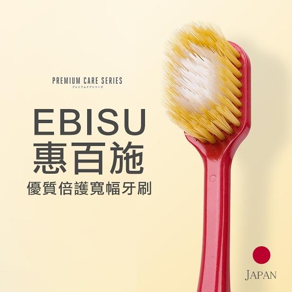 日本 EBISU 惠百施 優質倍護寬幅牙刷 一入 挑款不挑色【小紅帽美妝】