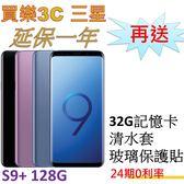 三星 S9+ 手機 6G/128G,送 32G記憶卡+清水套+玻璃保護貼+延保一年,24期0利率,Sansung G965