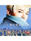 (二手書)想在東京遇見妳