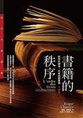 書籍的秩序:歐洲的讀者、作者與圖書館(14-18世紀)