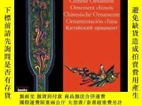 二手書博民逛書店Chinese罕見Ornament ornement Chinois chinesische Ornamente