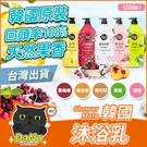 韓國沐浴乳 Shower Mate 微風如沐 果香沐浴露 沐浴乳 1200ml