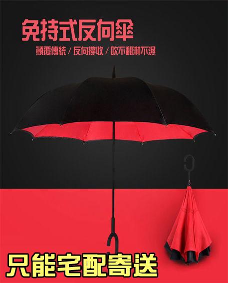 【葉子小舖】反向傘/反摺傘/直立傘/反折傘/雨傘/女用傘/車用傘/下雨必備/晴空傘/星空傘