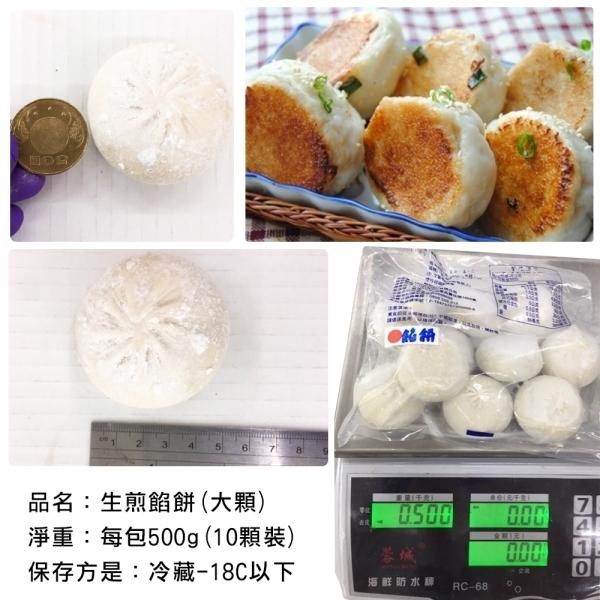 225元起【海肉管家-全省免運】古早味韭菜餡餅x2包(500g±10%/包 每包10粒入)