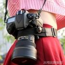 相機帶單反相機固定腰帶微單電登山騎行腰包帶便攜數碼攝影配件器材穩定 【快速出貨】