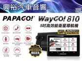 【PAPAGO】WayGO! 810 5吋Wi-Fi 聲控導航機+行車紀錄器*WiFi線上圖資更新/固定測速照相提醒