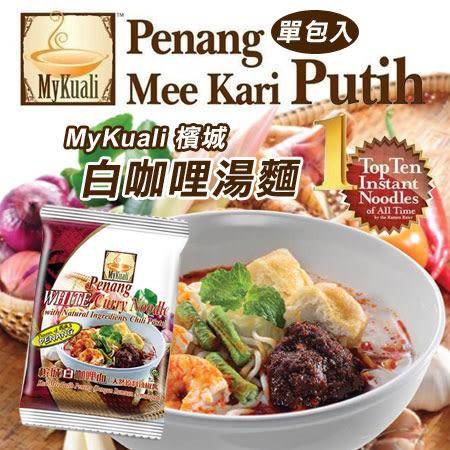 馬來西亞 MyKuali 檳城 白咖哩湯麵 (單包入) 辣咖哩麵 檳城白咖哩 泡麵 湯麵 拉麵 馬來西亞泡麵