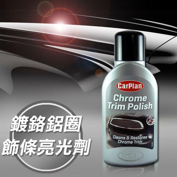 CarPlan卡派爾 鍍鉻鋁圈&飾條亮光劑【CTP375】