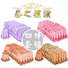 彰美 棉質指壓床套-四件式(附枕套) [10614] 床套/椅套/床椅套