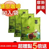【Caffè Chat 咖啡講 】鑑定師莊園濾掛咖啡(拉丁美洲)/50包(袋)