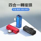 USAMS lightning 彎頭 轉接頭 音頻 迷你 轉接器 遊戲 通話 充電 多合一 轉換頭 線控 K歌 轉換器 iPhone