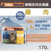 【毛麻吉寵物舖】紐西蘭 K9 Natural 98%生肉主食貓罐-無穀雞肉170G 貓罐頭/主食罐