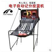 雙人電子投籃機自動計分成人室內籃球架兒童遊戲籃球機投籃器XW  一件免運