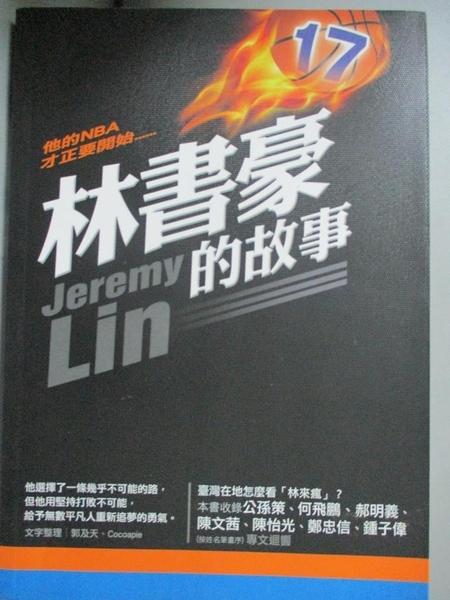 【書寶二手書T9/勵志_JBI】林書豪的故事_郭及天、Cocoapie