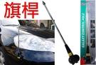 【吉特汽車百貨】台灣製 汽車立標 伸縮防...