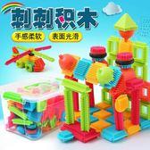 積木兒童顆粒塑料拼裝插鬃毛刺刺積木1-2男女孩寶寶3-6周歲玩具