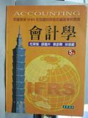 【書寶二手書T7/大學商學_WFS】會計學 5/e_杜榮瑞、薛富井