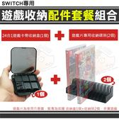 任天堂 SWITCH 遊戲收納配件套餐 遊戲卡帶收納盒 + 遊戲片收納卡槽架 2入 套餐組合 遊戲片 收納
