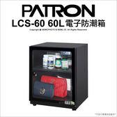 PATRON 寶藏閣 LCS-60 60L 照明燈系列 電子防潮箱 防潮 收藏 LCD 公司貨★24期0利率★薪創數位