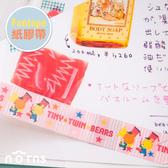 【Funtape日貨和紙膠帶-樂隊twin bears】Norns 小熊學校 lulu lolo 手帳 行事曆 裝飾貼紙