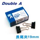 【奇奇文具】Double A 長尾夾 19mm (12入/盒)