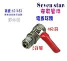 【七星淨水】電鍍球閥3分管用.淨水器.濾...