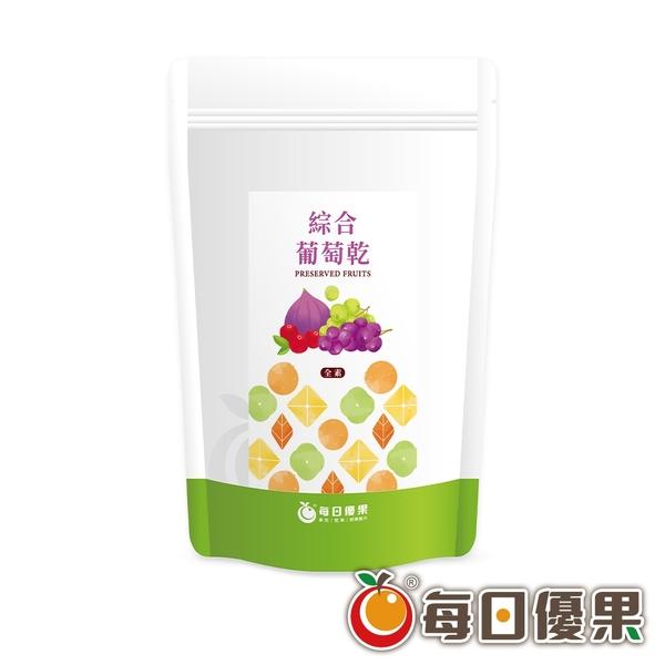 綜合葡萄乾600G大包裝 每日優果