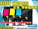 Fuji Xerox CT201593 紅色 環保碳粉匣 CP105b/CP205/CM205b/CP215w/CM215b/CM215fw