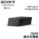 ▼Sony DK60 Type C 原廠充電底座/座充/磁充/充電器/神腦貨 HTC U11 Plus EYEs/U Ultra/U12 Plus Lite