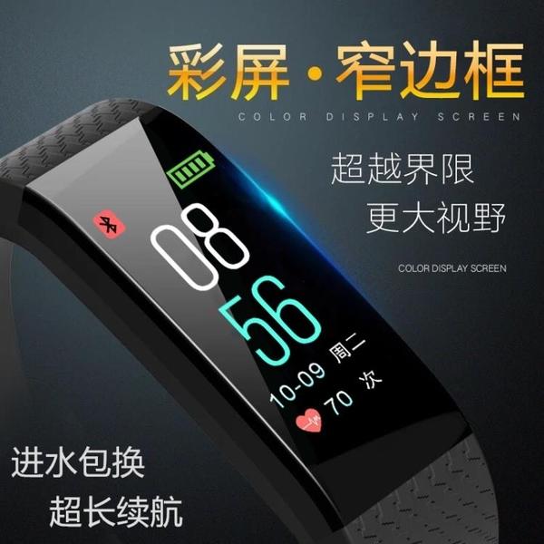 智慧運動手環手錶測心率睡眠健康多功能彩屏藍芽記計步器防水男女鬧鐘蘋果 極速出貨