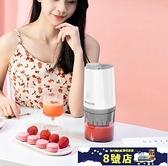 榨汁機家用渣汁分離水果汁機電動小型便攜式榨汁杯充電原汁機 8號店