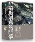 (二手書)記憶與遺忘的鬥爭:臺灣轉型正義階段報告(三冊套書)