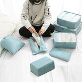 收納袋 收納袋納彩旅行收納袋套裝行李箱衣服收納整理袋旅游鞋子衣物內衣收納包