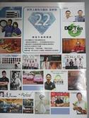 【書寶二手書T3/行銷_ERB】世界上最有力量的是夢想22:創造生命的價值_林玉卿