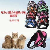 [gogo購]9小型犬胸背帶貓咪牽引繩牽引帶