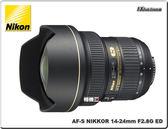 ★相機王★鏡頭Nikon AF-S 14-24mm F2.8 G﹝超級廣角鏡﹞平行輸入