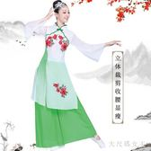 表演服裝 古典舞服裝女飄逸中國風新款演出服成人現代民族秧歌舞蹈 df5422【大尺碼女王】
