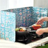 擋油板家用廚房煤氣灶臺擋油板隔油鋁箔擋板隔熱耐高溫防油防濺燙當油板 LH5110【123休閒館】