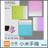 ★Hang H4-12000 馬卡龍行動電源/小米 Xiaomi 小米2S MI2S/小米3 MI3/小米4 MI4/小米4i/小米 Note